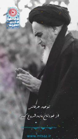 توحید عرفانی حضرت امام